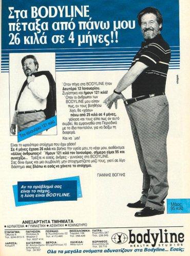 βογλης bodyline 1987 05-21 ΕΠΙΚΑΙ&#9.jpg
