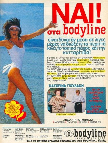 γιουλακη bodyline 1987 07-02 ΕΠΙΚ&#9.jpg