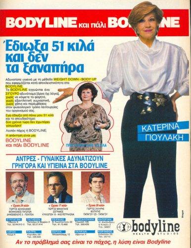 γοιυλακη bodyline 1988 02-26 ΕΠΙΚ&#9.jpg