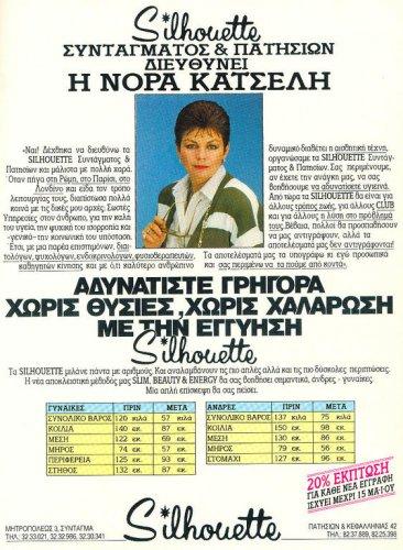 κατσελη νορα silhouette 1987 05-07 Ε.jpg