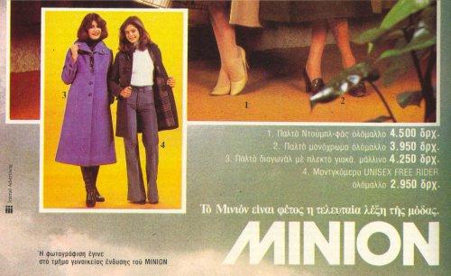 καφανταρη μινιον 1978.jpg
