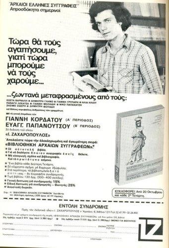 κιμουλης βιβλια ζ&#94.jpg