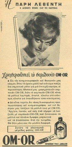 λεβεντη om-or 1962 08-29 ΦΑΝΤΑΣ.jpg