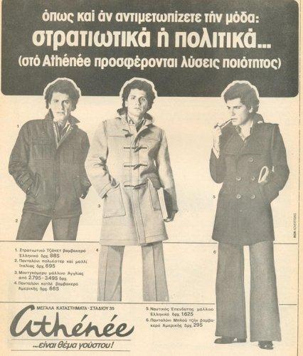 μανιατης athenee 1975 12-27.jpg