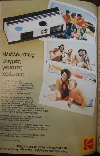 ντενιση kodak 1975 07.jpg