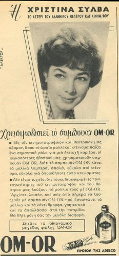 συλβα om-or 1961 01-04 ΠΡΩΤΟ.jpg