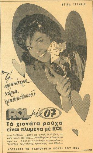 τριαντη rol 1961 11-21 ΦΑΝΤΑΣ&#.jpg