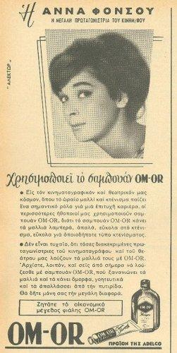 φονσου om-or 1962 09-12 ΦΑΝΤΑΣΙ.jpg