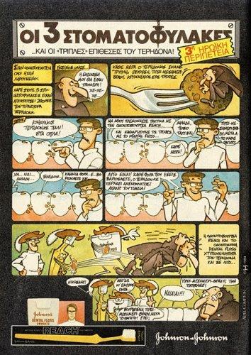 Johnson & Johnson - 3 stomatofylakes 03 (1985).jpg