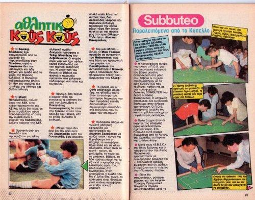 ΜΠΛΕΚ 468 1988 2.jpg