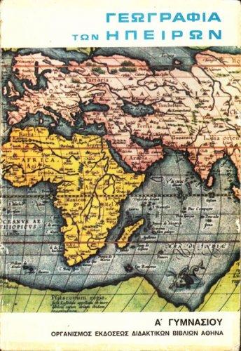 Γεωγραφία Α΄ Γυμν&#94.jpg