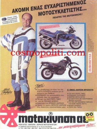 ceb6cebfcf85ceb3ceb1cebdceb5cebbcebbceb7cf83-1990.jpg