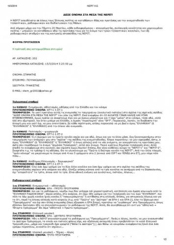 NEPIT A.E_Page_1.jpg
