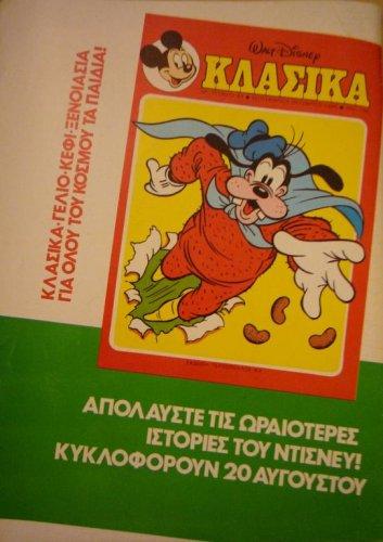 228 AYG 1986 2.jpg
