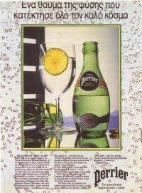 Perrier_1985_Hellads_p233.jpg