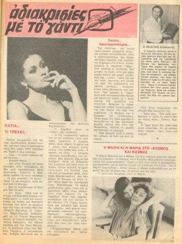 1981 12-02 t1241p031 δανδουλακη πολιτης μαρτικα ιγγλεση κοσμος και κοσμας ντομινο.jpg