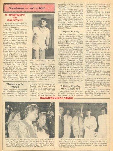 1981 08-05 t1225p033 γιαν μαλουχος φονσου πρετεντερης φρ ραλλη ντενιση φερτης ντομινο.jpg