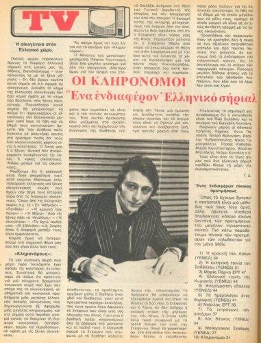 1981 06-01 t1219p028 παρλας κληρονομοι ντομινο.jpg