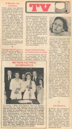 1981 06-10 t1216p029 αδριανου βουρος βαλτινος αγγ αντωνοπουλος ντομινο.jpg