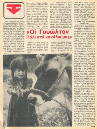 1980 07-24 t1170p028 γουωλτονς ντομινο.jpg