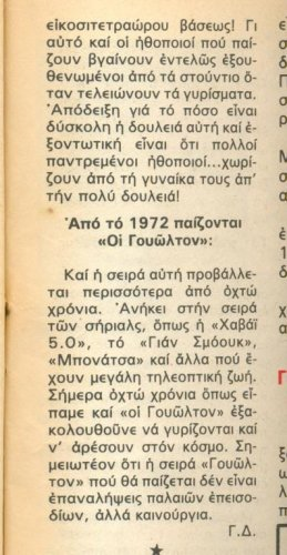 1980 07-24 t1170p029 γουωλτονς ντομινο.jpg