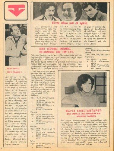 1978 12-28 t1088p030 βεγγος κωνστανταρου αρζογλου φασουλης λυτρας ντομινο.jpg