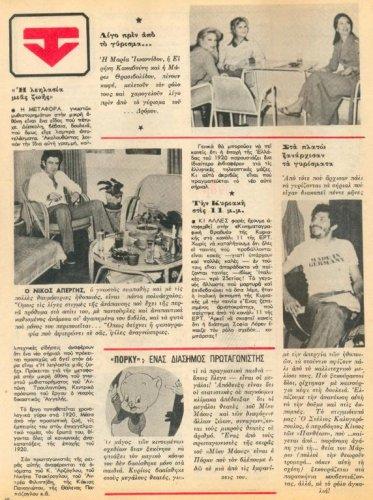 1978 07-06 t1063p030 ιωαννιδου κακαβουλη θρασυβουλιδου δρομος απεργης στ καλογεροπουλος ντομινο.jpg