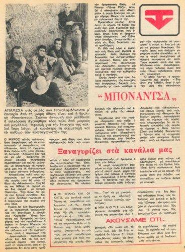 1978 06-01 t1058p031 μποναντσα ντομινο.jpg