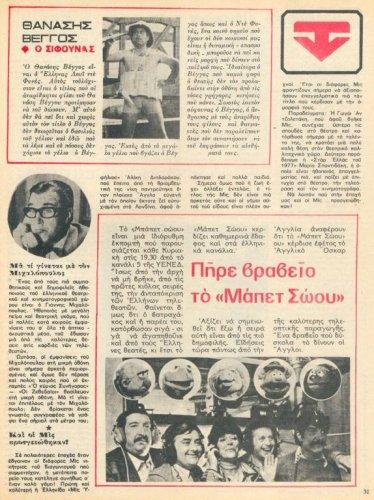 1978 04-20 t1052p031 βεγγος γιαν μιχαλοπουλος μαπετ ντομινο.jpg