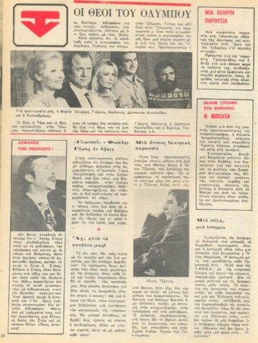 1978 03-30 t1049p028 θεοι ολυμπου αλιφερη μουτσιος δεσπ νικολαιδου κατσαδραμης τζογιας στεας ντο.jpg
