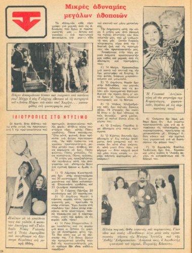1978 03-02 t1045p028 ταξιδι λαμπριδου γαλανος γλωσσου ατζολετακη καραγιωργης πανθεοι ιγγλεση ανδ.jpg