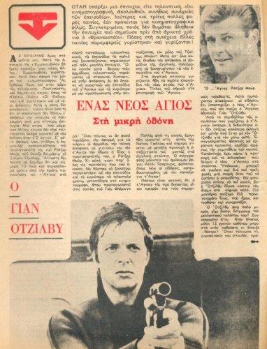1978 02-09 t1042p030 αγιος ντομινο.jpg