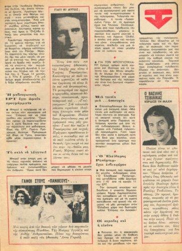 1978 02-09 t1042p031 πανθεοι ιγγλεση ανδρεοπουλου γεραλη τσακιρογλου τσιβνιλικας αγιος ντομινο.jpg
