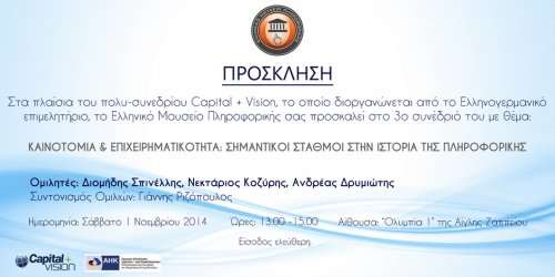 capital_vision-conference_2014_640.jpg