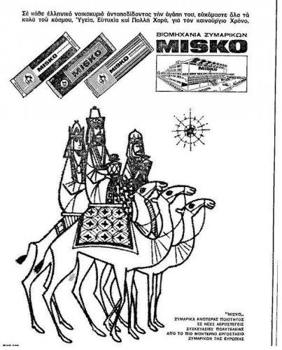 Misko.jpg