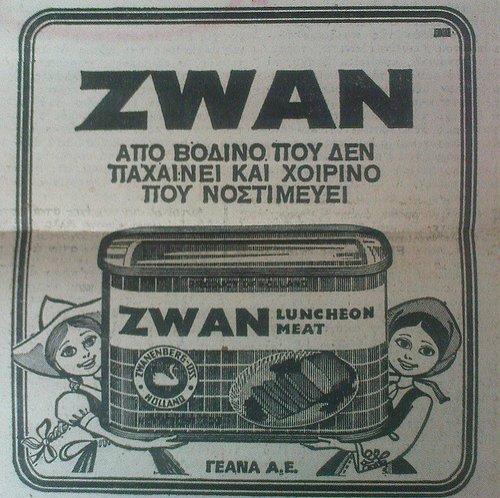 zwan.jpg