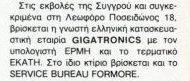 gigatronics1.jpg