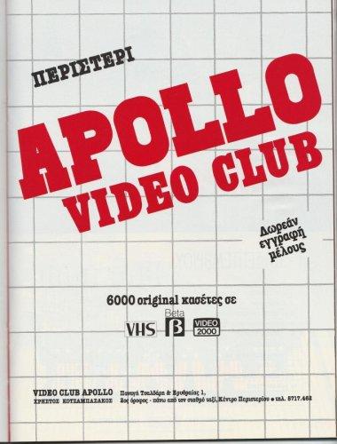 retro video - video club 6 and1.jpg