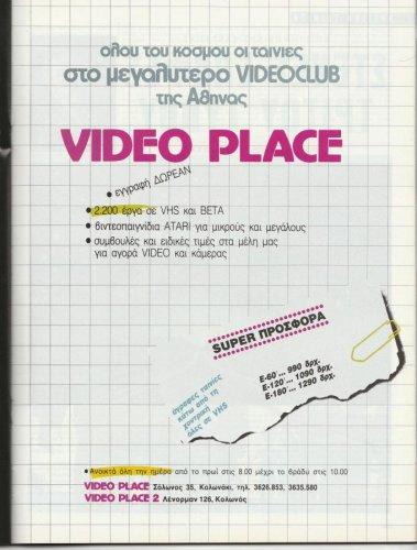 retro video - video club 7 and1.jpg