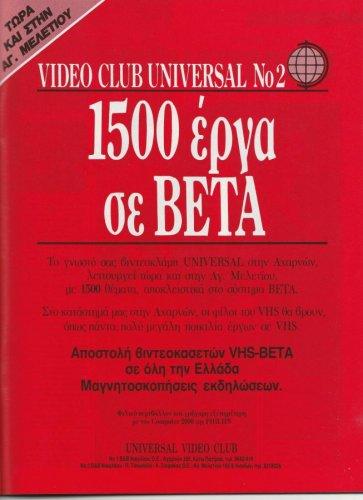 retro video - video club 9 and1.jpg