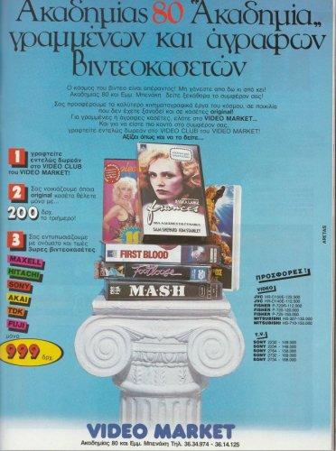 retro video - video club 10 and1.jpg