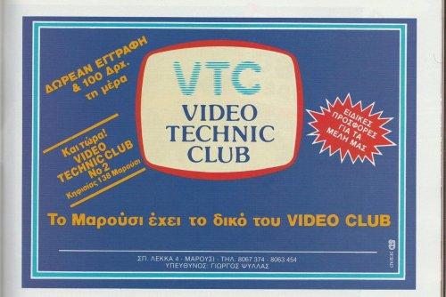 retro video - video club 12 and1.jpg