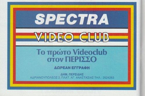retro video - video club 13 and1.jpg
