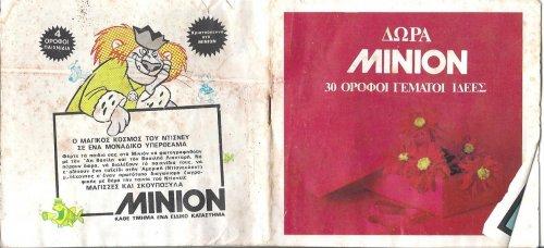 MINION 1makisimos.jpg