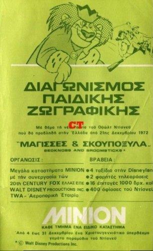 MINION-1972 ΝΙΟΒΗ.jpg