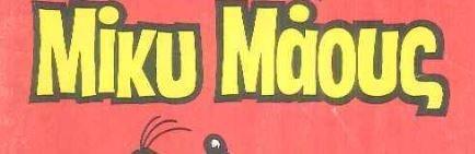 Μικυ Μαους logo Aardvark.jpg