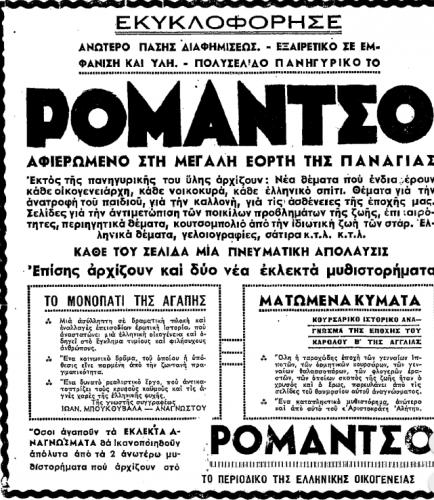 Ρομαντσο (16-8-1950).png
