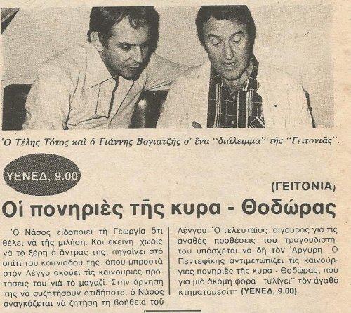 I Geitonia mas 1976-Epikaira.jpg