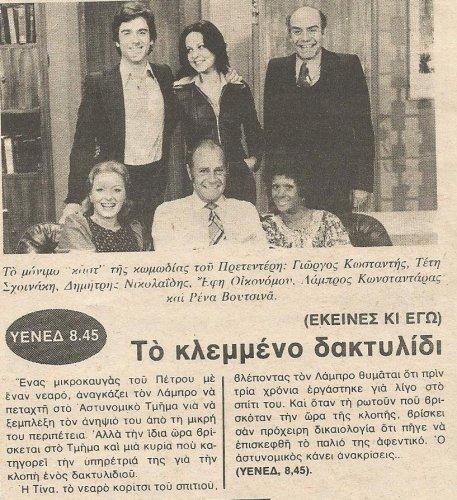 Ekeines ki ego 1976-Epikaira.jpg
