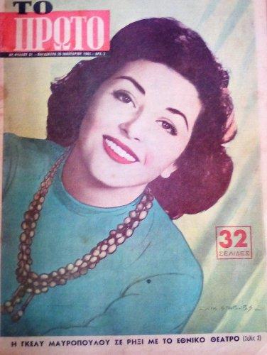 ΜΑΥΡΟΠΟΥΛΟΥ-ΠΡΩΤΟ-ΤΧ.31-20-ΙΑΝ-1961.jpg